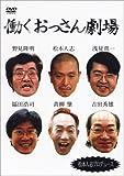 「働くおっさん劇場」DVD-BOXの画像