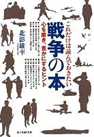 これだけは読んでおきたい戦争の本―心を磨き、豊かにするヒント (光人社NF文庫)