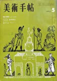美術手帖 1962年 5月号 近代日本作家研究:岸田劉生 レオノール・フィニー フェルメール