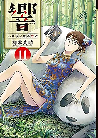 響~小説家になる方法~ (11) (BIG COMIC SUPERIOR)