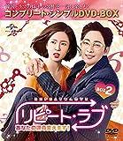 リピート・ラブ~あなたの運命変えます!~ BOX2<コンプリート・シンプルDVD-B...[DVD]