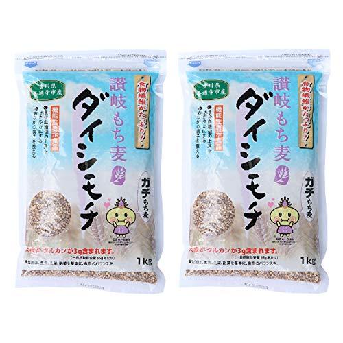 国産ブランドもち麦 香川県産もち麦ダイシモチ100% お得用〔1kg×2 計2kg〕