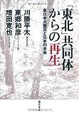 「東北」共同体からの再生 〔東日本大震災と日本の未来〕