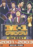 M-1 グランプリ the BEST 2001〜2003[YRBY-90010][DVD] 製品画像