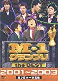 M-1 グランプリ the BEST 2001~2003[DVD]