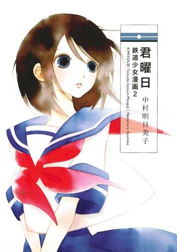 君曜日―鉄道少女漫画 2
