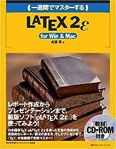 (一週間でマスターする)LATEX 2ε(ラテックツーイー)―For Win & Mac