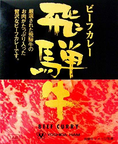 (2箱セット) 吉田ハム 飛騨牛ビーフカレー 220g (箱入)2箱セット【全国こだわりご当地カレー】