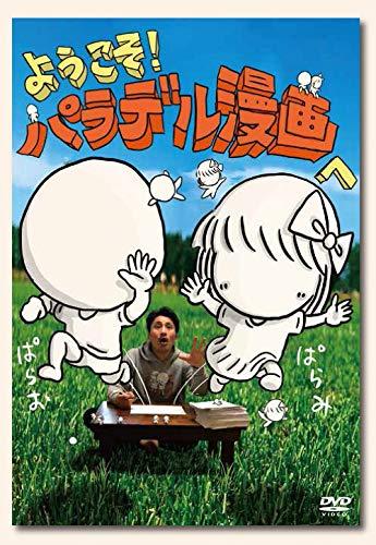 【メーカー特典あり】ようこそ! パラデル漫画へ(ぱらおとぱらみステッカー付) [DVD]