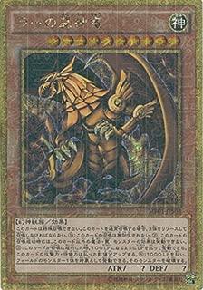 遊戯王カード MB01-JPS03 ラーの翼神竜 ミレニアムゴールドレア 戯王アーク・ファイブ [MILLENNIUM BOX GOLD EDITION]