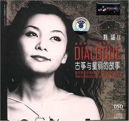 对话2 古筝与童丽的故事 DSD(CD)