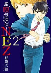 超嗅覚探偵NEZ 2巻 表紙画像