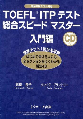 TOEFL(R) テストITP 総合スピードマスター入門編 (Japanese Edition)