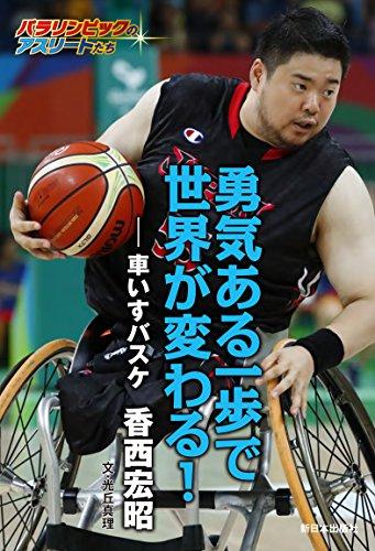 勇気ある一歩で世界が変わる! ―車いすバスケ 香西宏昭 (パラリンピックのアスリートたち)