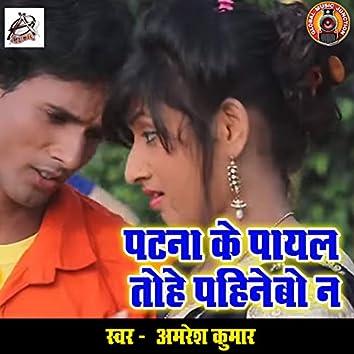 Patna Ke Payal Tohe Pahinebo Na - Single