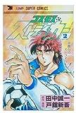 コスモスストライカー 2 (ジャンプスーパーコミックス)