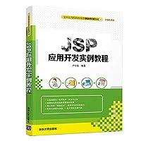 JSP应用开发案例教程