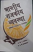 Bhartiya Rajkiya Vyavastha ( Indian Political System in Marathi )