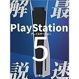 最速解説 PlayStation 5