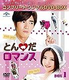 とんだロマンス BOX1<コンプリート・シンプルDVD-BOX5,000円シリーズ>...[DVD]