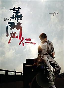 Hsiao, Hung-Jen Debut Album