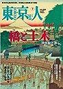 東京人 2020年 07月号 特集「浮世絵で歩く 橋と土木」 雑誌
