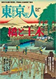 東京人 2020年 07月号 特集「浮世絵で歩く 橋と土木」[雑誌]
