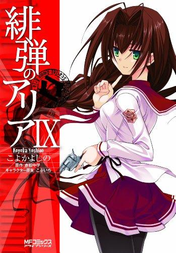 緋弾のアリア 9 (MFコミックス アライブシリーズ)