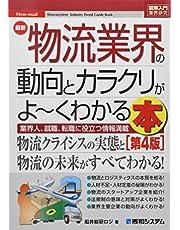 図解入門業界研究 最新物流業界の動向とカラクリがよ~くわかる本[第4版]