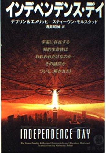 インデペンデンス・デイ (徳間文庫)