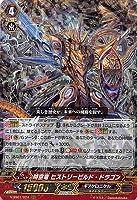 カードファイト!! ヴァンガード/V-SS01/024 時空竜 ヒストリービルド・ドラゴン RRR