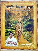 Ayurved Sidhant Rahasya - Hindi