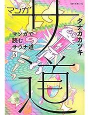 マンガ サ道~マンガで読むサウナ道~(4) (モーニング KC)