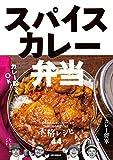 スパイスカレー弁当: 汁もの、丼もの、カレーむすびまで 気軽に持ち運びできる本格レシピ44