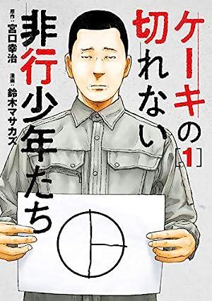 『ケーキの切れない非行少年たち 1巻(バンチコミックス) Kindle版』