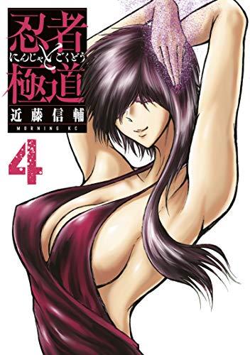 忍者と極道(4) (コミックDAYSコミックス)