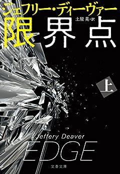 [ジェフリー・ディーヴァー, 土屋 晃]の限界点 上 (文春文庫)