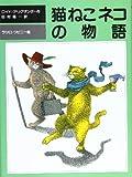 猫ねこネコの物語 (児童図書館・文学の部屋)