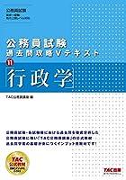 公務員試験 過去問攻略Vテキスト (11) 行政学