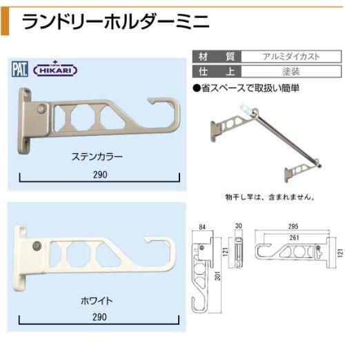 ヒカリ【HIKARI】ランドリーホルダーミニ ホワイト 物干し (水平時295mm) 1セット2本入 省スペースでの取扱い簡単。