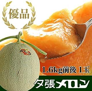 メロン ギフト JA夕張市 共撰 夕張メロン 赤肉 2個(計2,6kg)...