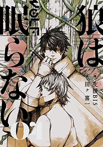 狼は眠らない 第01-04巻 [Okami wa Nemuranai vol 01-04]
