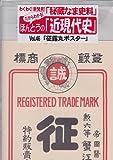 「征露丸ポスター」 (だからわかる!ほんとうの「近現代史」 vol.46)