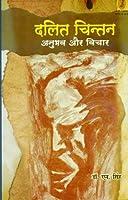 Dalit Chintan Anubhav Aur Vichar
