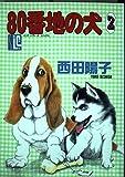80番地の犬 (2) (スコラレディースコミックス (58))