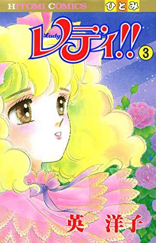 レディ!!(ひとみ・コミックス版) 3