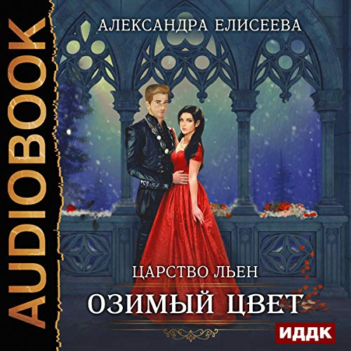 Kingdom Lien. Winter Color (Russian Edition) audiobook cover art