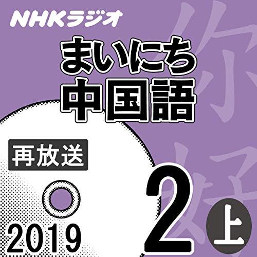 『NHK まいにち中国語 2019年2月号 上』のカバーアート