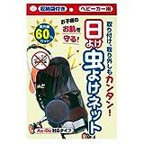 サンコー ベビーカー用 日よけ虫よけネット 収納袋付き BK CL-34