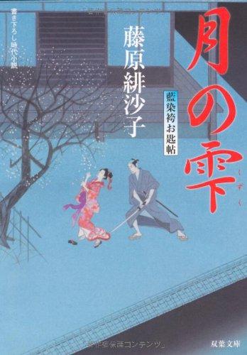 月の雫ー藍染袴お匙帖(8) (双葉文庫)の詳細を見る